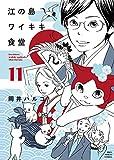 江の島ワイキキ食堂(11) (ねこぱんちコミックス)