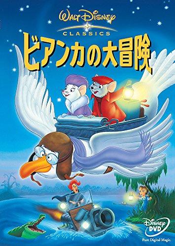 ビアンカの大冒険 [DVD]の詳細を見る