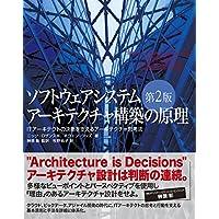 ソフトウェアシステムアーキテクチャ構築の原理 第2版 ITアーキテクトの決断を支えるアーキテクチャ思考法
