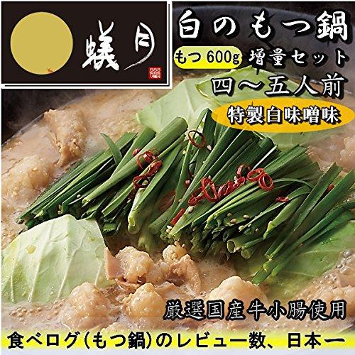 蟻月 食べログ(もつ鍋)のレビュー数、日本一。白のもつ鍋 (もつ600g ・ スープ750g) 増量セット 特製みそ味