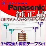 地デジアンテナ Panasonic Strada CN-R300D 安心の 純正品 地デジ フィルム アンテナ & 3M 超強力 両面テープ Set (PD32T