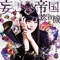 【Amazon.co.jp限定】妄想帝国蓄音機 (通常盤) (オリジナルブロマイド アマゾンVer.)