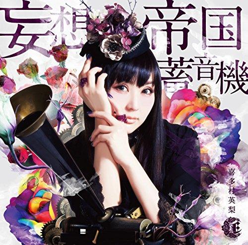 喜多村英梨 (Eri Kitamura) – 妄想帝国蓄音機 [FLAC +MP3 320 / CD] [2018.01.24]