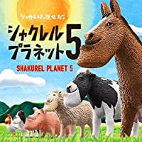120円~ シャクレルプラネット5 ヒツジブタ2種セット ガチャ ガシャポン コレクション