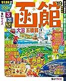 るるぶ函館 大沼 五稜郭'19 ちいサイズ (るるぶ情報版 北海道 5)