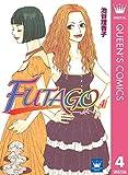 FUTAGO―ふたご― 4 (クイーンズコミックスDIGITAL)