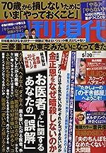 週刊現代 2017年 5/20 号 [雑誌]