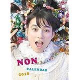 のん カレンダー 【2018年版】 18CL-0175