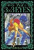 3×3EYES(25): 25 (ヤンマガKCスペシャル (656))