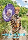 めんそ~れ!仲村屋 Vol.1~沖縄の旅~[DVD]