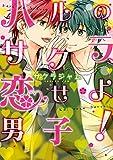 ハルのサクラ、恋せよ男子!【電子限定特典つき】 (BL☆美少年ブック)