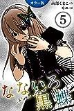 [カラー版]なないろ黒蝶~KillerAngel 〈姉さんを好きなの?〉5巻 (コミックノベル「yomuco」)
