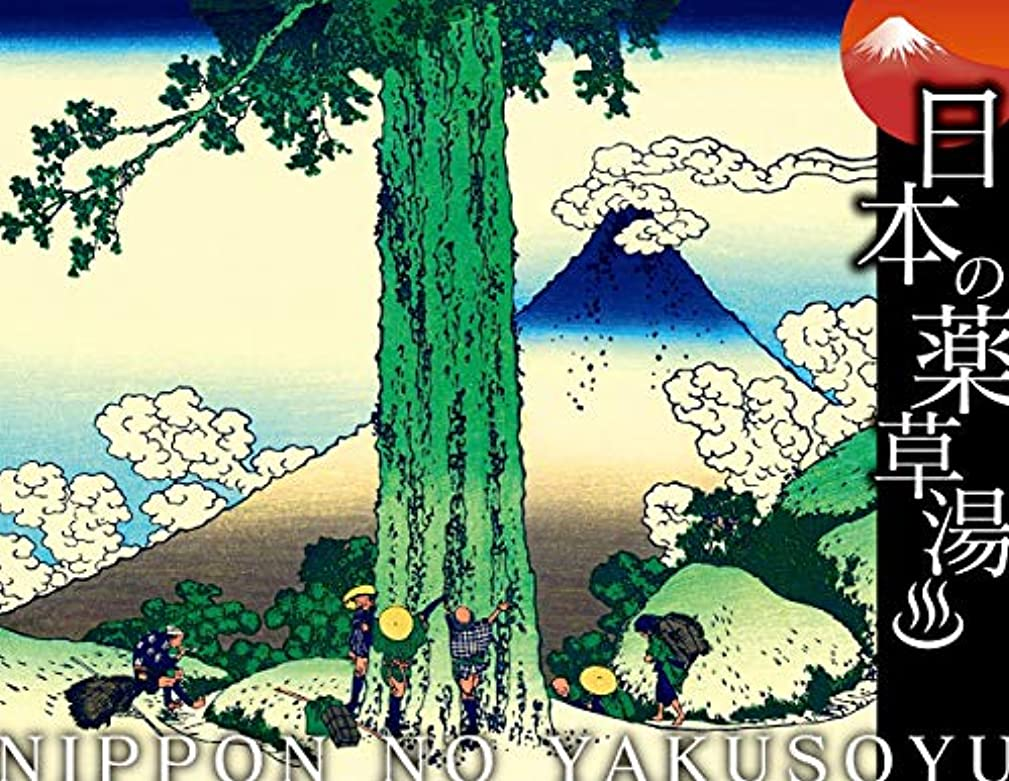 日本の薬草湯 甲州三嶌越