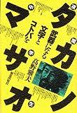 夜間中学生 タカノマサオ―武器になる文字とコトバを 画像