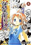 伊賀ずきん 5 (コミックブレイド)