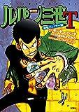 ★【50~100%ポイント還元】【Kindle本】ルパン三世T  : 1~2巻 (アクションコミックス) が特価!