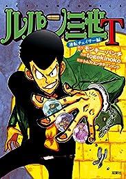 ルパン三世T : 1 逆転チェイサー編 (アクションコミックス)