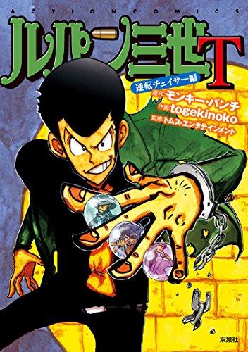 [モンキー・パンチ, togekinoko]のルパン三世T : 1 逆転チェイサー編 (アクションコミックス)
