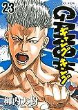 ギャングキング(23) (週刊少年マガジンコミックス)