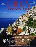 完全保存版 最も美しいイタリアへ。 (CREA Due)