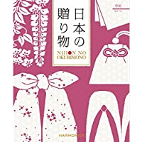 ハーモニック カタログギフト 日本の贈り物 中紅 (なかべに) 【クリスマスラッピング】大切な方へのX'masプレゼントに