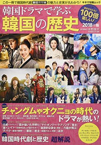 韓国ドラマで学ぶ韓国の歴史 2018年版 (キネ旬ムック)