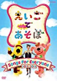 えいごであそぼ Songs For Everyone [DVD]
