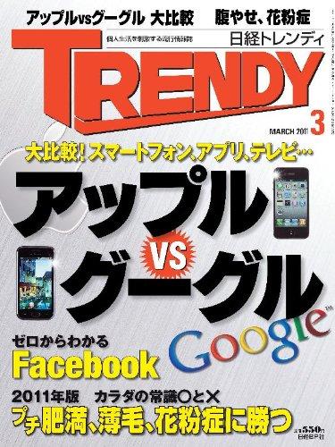 日経 TRENDY (トレンディ) 2011年 03月号 [雑誌]の詳細を見る