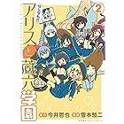 ワンダれ!!アリスと蔵六学園(2) (RYU COMICS)