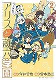 ワンダれ!!アリスと蔵六学園 (2) (RYU COMICS)