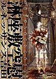 淋座敷空慰 / ルネッサンス 吉田 のシリーズ情報を見る