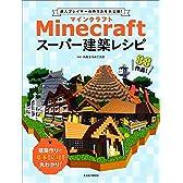 Minecraft(マインクラフト)スーパー建築レシピ (玄光社MOOK)