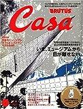 Casa BRUTUS (カーサ・ブルータス) 2007年 01月号 [雑誌]
