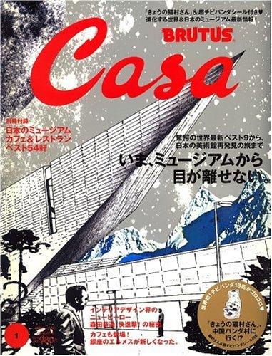 Casa BRUTUS (カーサ・ブルータス) 2007年 01月号 [雑誌]の詳細を見る