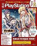 電撃PlayStation Vol.647 【アクセスコード付き】 [雑誌]