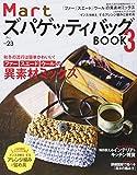MartズパゲッティバッグBOOK3 (Martブックス Vol.23)