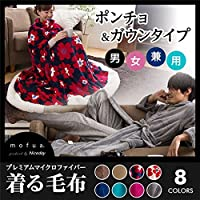 mofua プレミアムマイクロファイバー着る毛布(ガウンタイプ) 着丈150cm ピンク 【デザインファーニチャー】