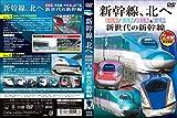 新幹線、北へ E6系/E5系/H5系&E7系  新世代の新幹線【DVD二枚組】 画像
