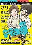 Charles Mag vol.5 -えろ- Charles Mag -えろ- (シャルルコミックス)