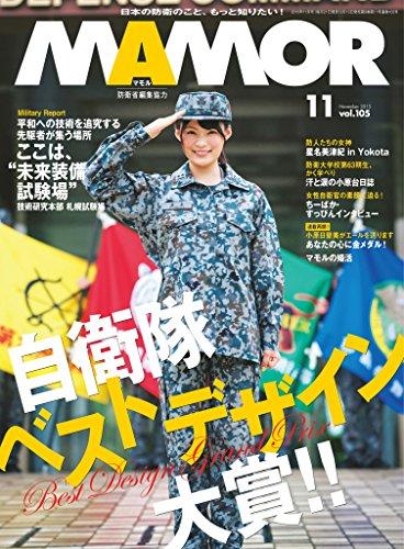 MAMOR(マモル) 2015 年 11 月号 [雑誌] MAMOR (デジタル雑誌) -