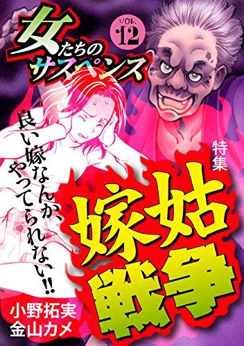 女たちのサスペンス vol.12嫁姑戦争 (家庭サスペンス)