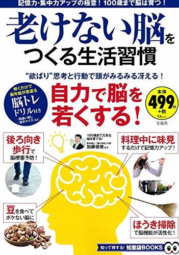 老けない脳をつくる生活習慣 (TJMOOK 知恵袋BOOKS)の詳細を見る