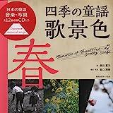 日本の童謡/音楽と写真 四季の童謡 歌景色 <春> CD付