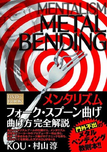 【DVD-BOOK】メンタリズム フォーク・スプーン曲げ 曲げ方完全解説の詳細を見る