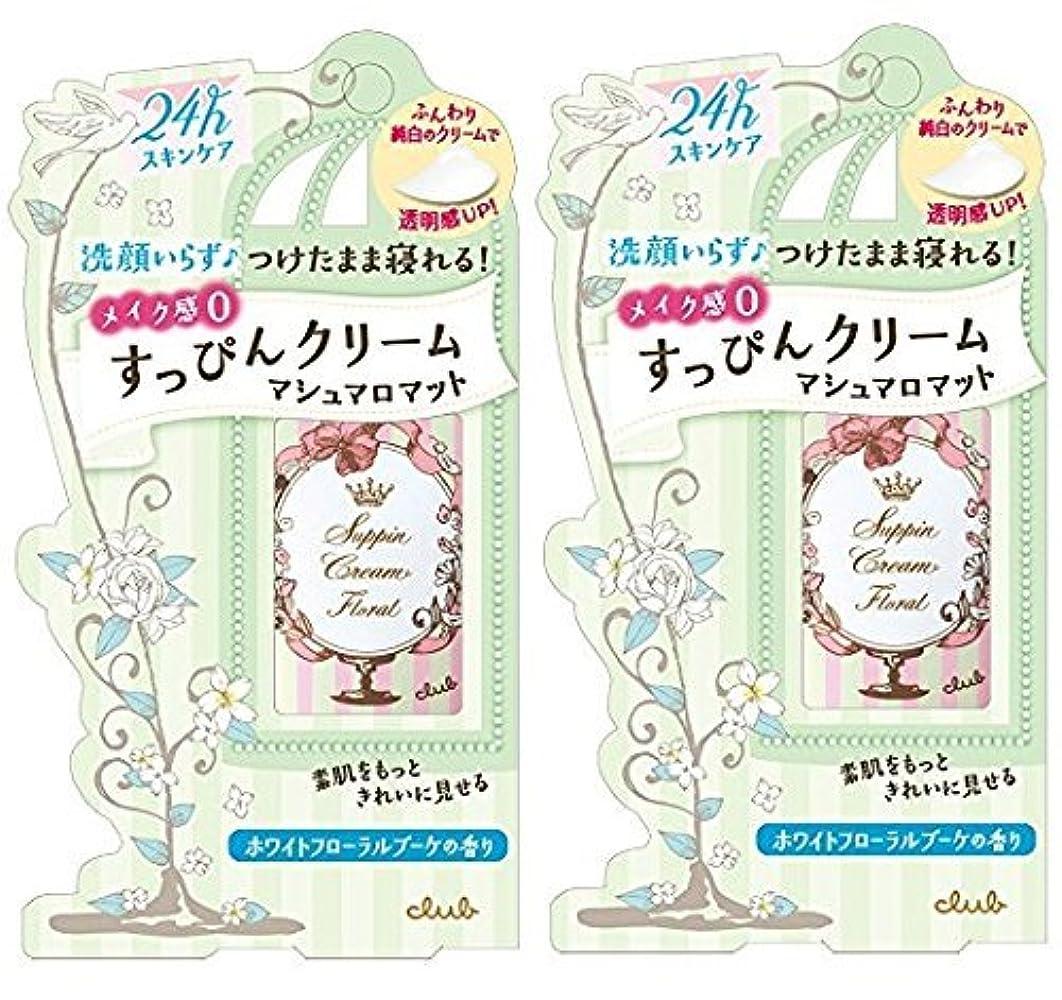 リハーサル伝導登録クラブ すっぴんクリーム マシュマロマット ホワイトフローラルブーケの香り×2セット