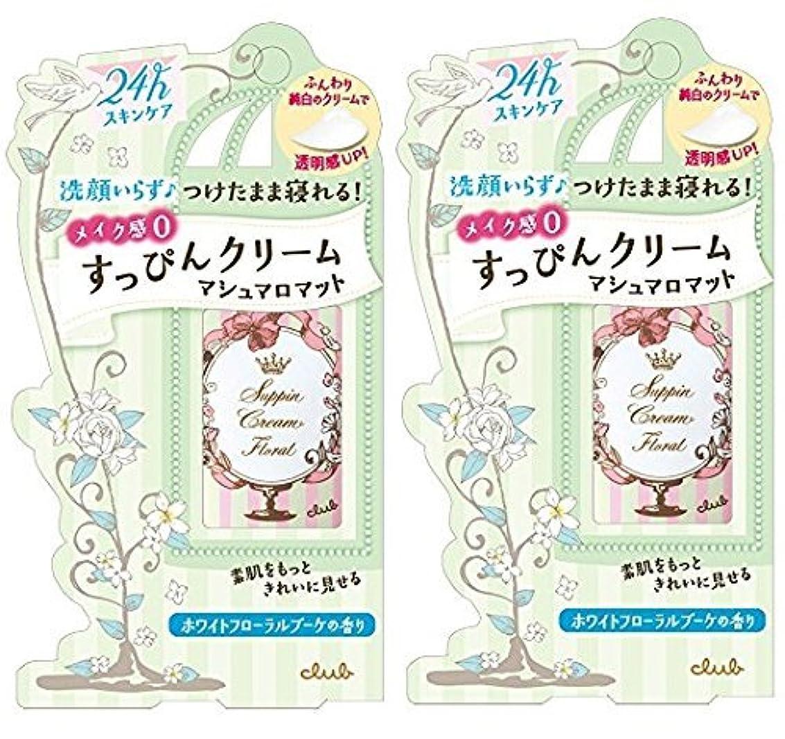 スピーカー花瓶ソビエトクラブ すっぴんクリーム マシュマロマット ホワイトフローラルブーケの香り×2セット