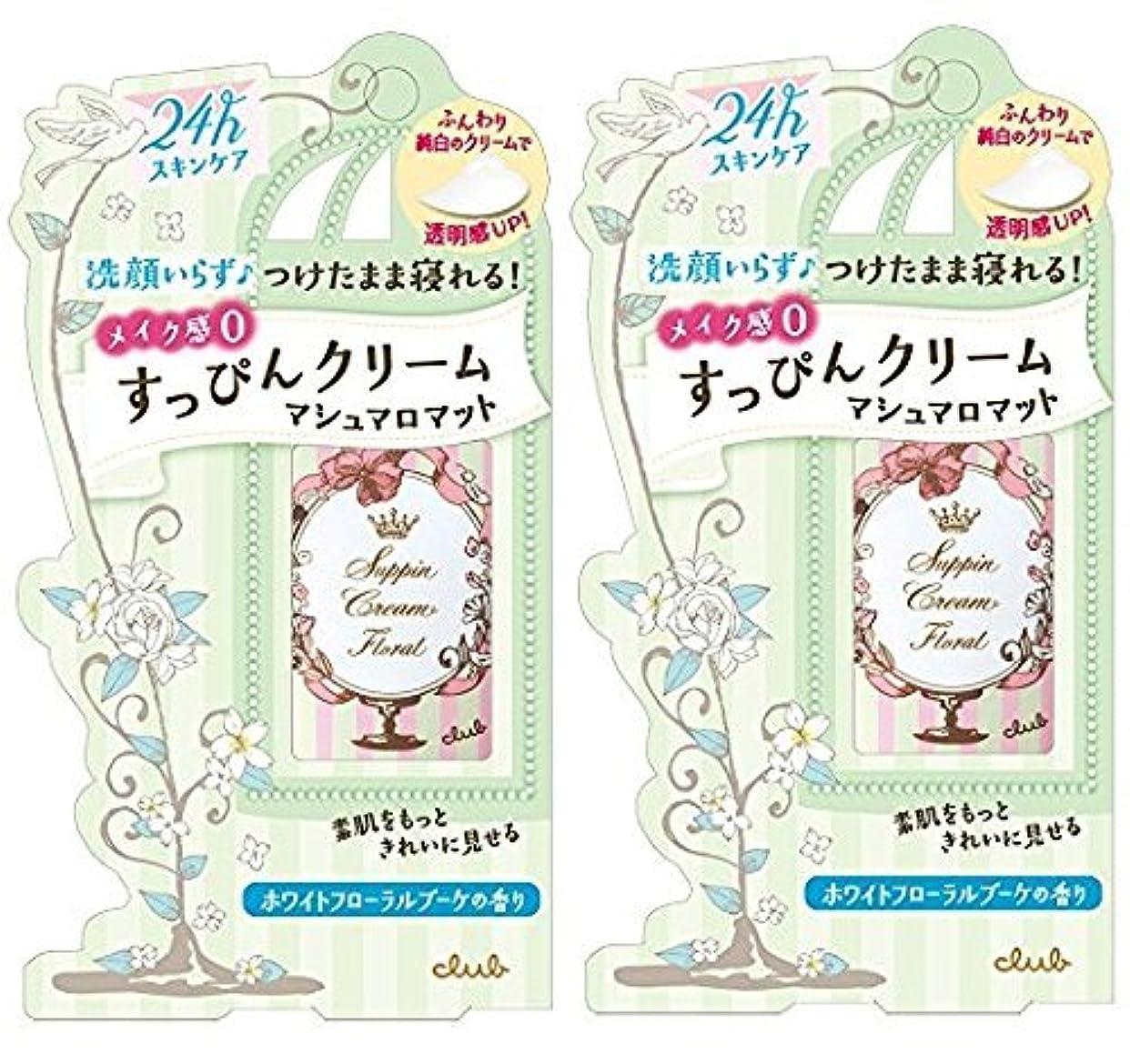 常習的熟した処方するクラブ すっぴんクリーム マシュマロマット ホワイトフローラルブーケの香り×2セット