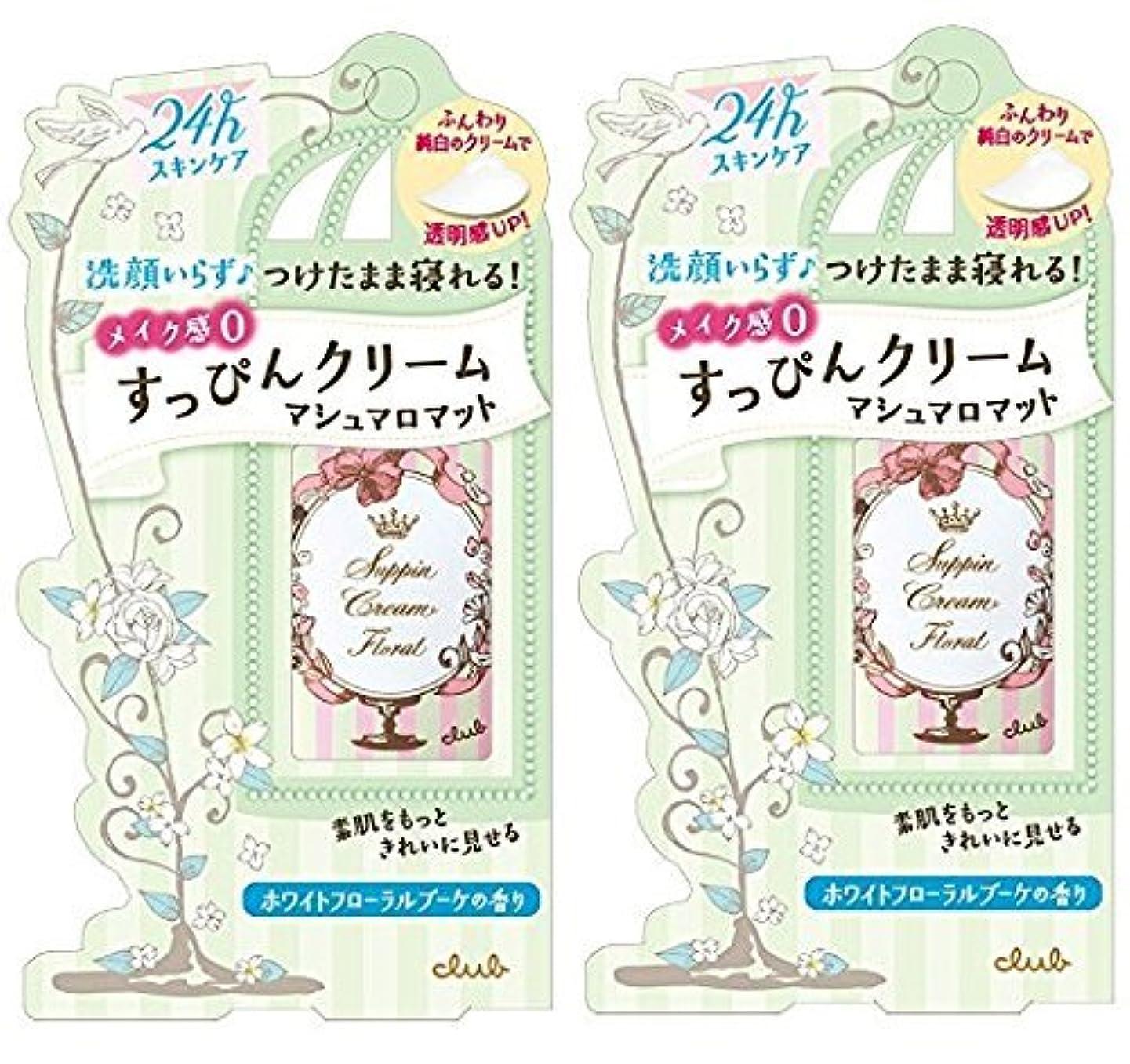 クラブ すっぴんクリーム マシュマロマット ホワイトフローラルブーケの香り×2セット