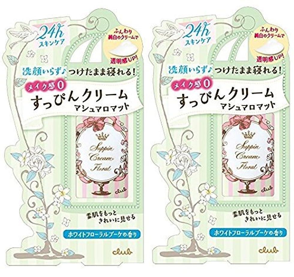 アクチュエータ代替若いクラブ すっぴんクリーム マシュマロマット ホワイトフローラルブーケの香り×2セット