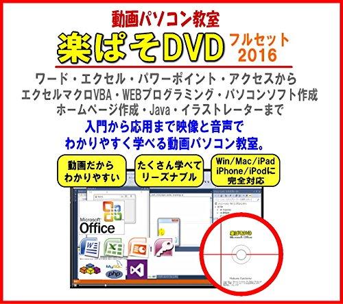 動画パソコン教室!『楽ぱそDVDフルセット』オフィス2016